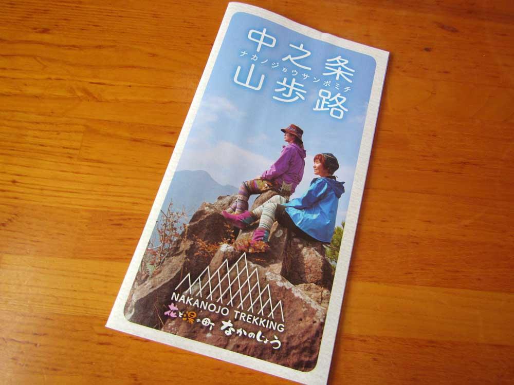 トレッキングガイドブック「中之条山歩路」