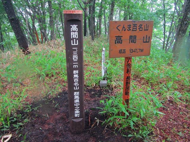 野反湖うらやまガイドIMG_6111