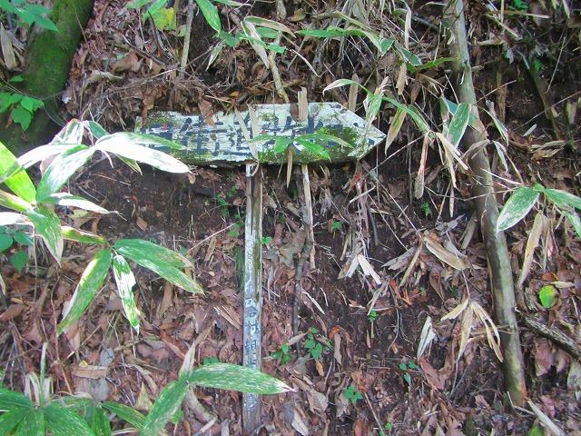 六合村観光協会の古い道標