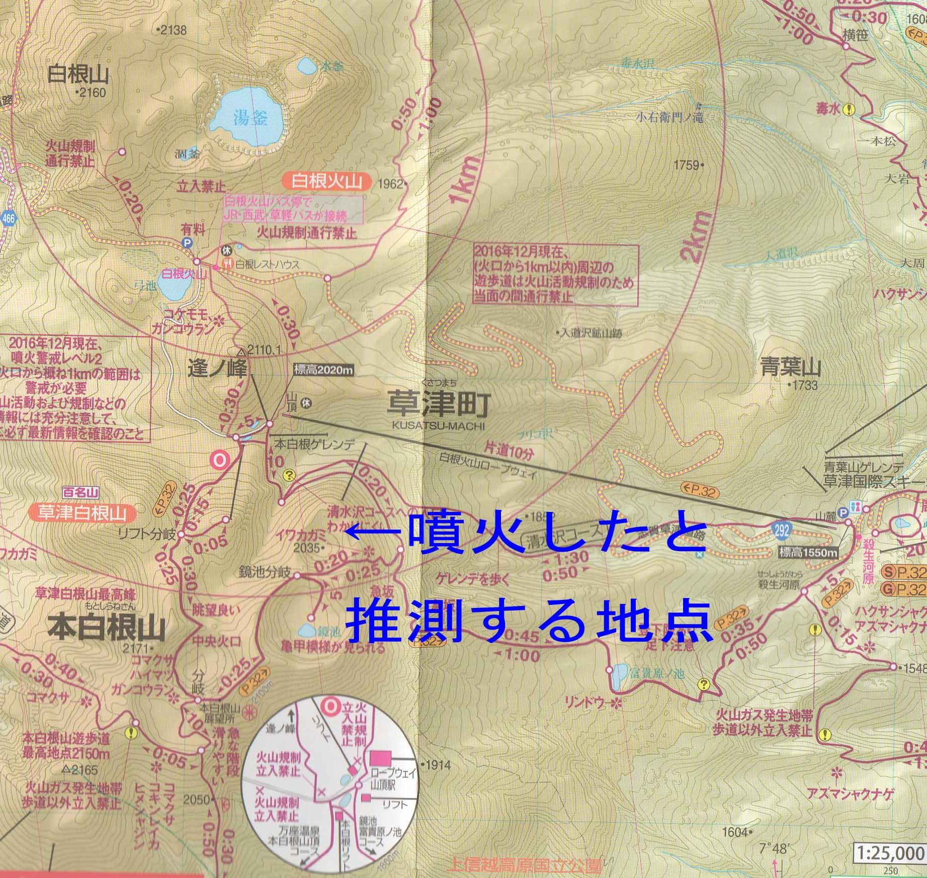 噴火推測地点