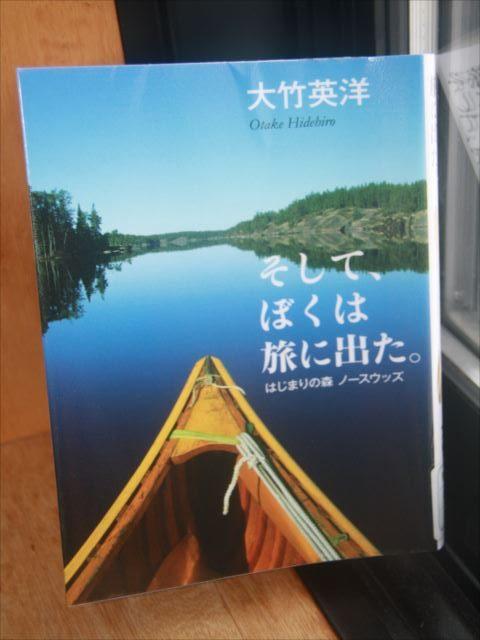 野反湖うらやまガイドIMG_8329_r